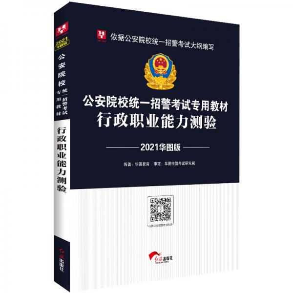华图教育2021公安院校统一招警考试专用教材:行政职业能力测验