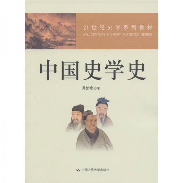 21世纪史学系列教材:中国史学史