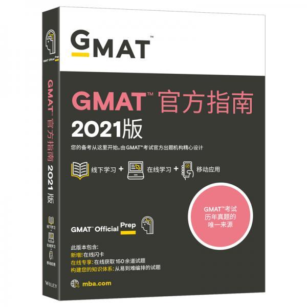 新东方(2021)GMAT官方指南(综合)