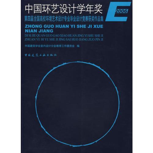 中国环艺设计学年奖