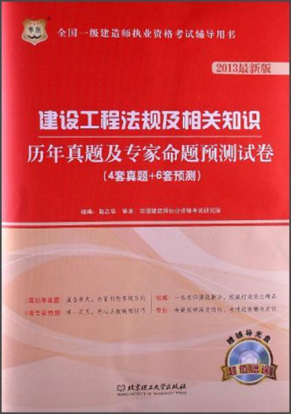 华图·2013全国一级建造师执业资格考试辅导用书·建设工程法规及相关知识:历年真题及专家命题预测试卷