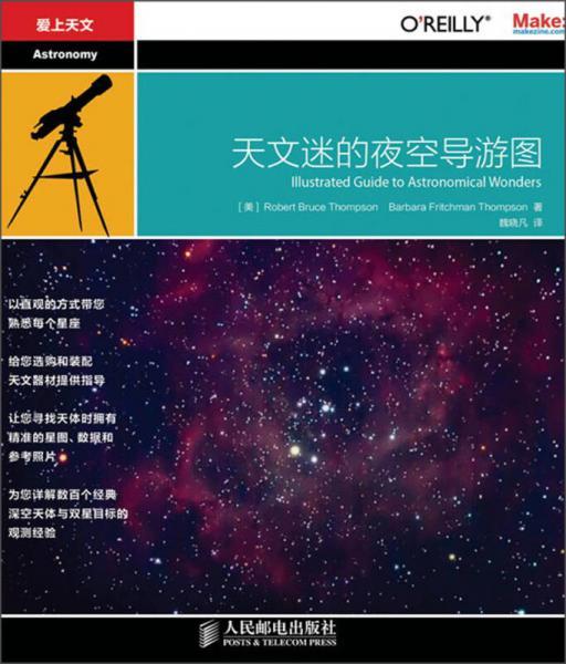 天文迷的夜空导游图