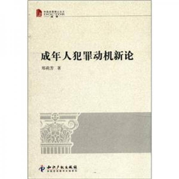 中国优秀博士论文·法学:成年人犯罪动机新论