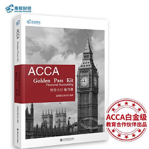 2019版 高顿财经ACCA F3练习册《ACCA Golden Pass Kit Financial Accounting 财务会计练习册》适用于2020年8月31日前考试