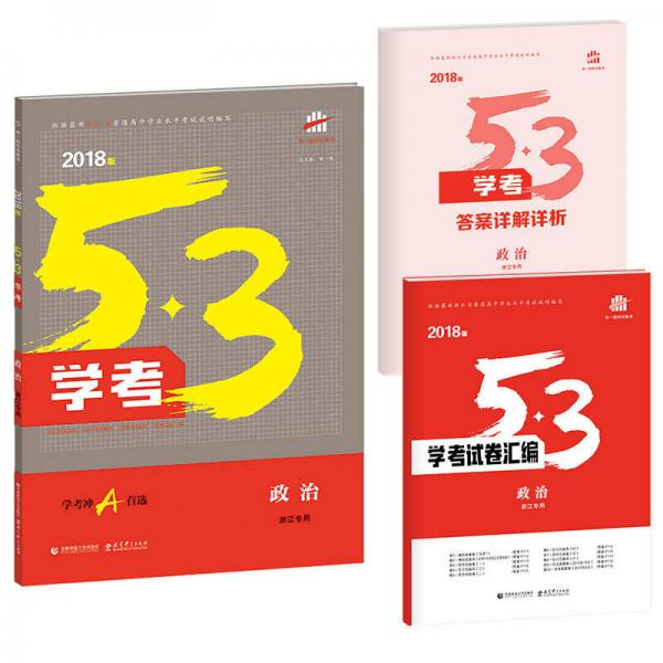 政治 53学考 学考冲A首选 浙江专用 2018版