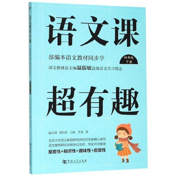 语文课超有趣(四年级下册部编本语文教材同步学)