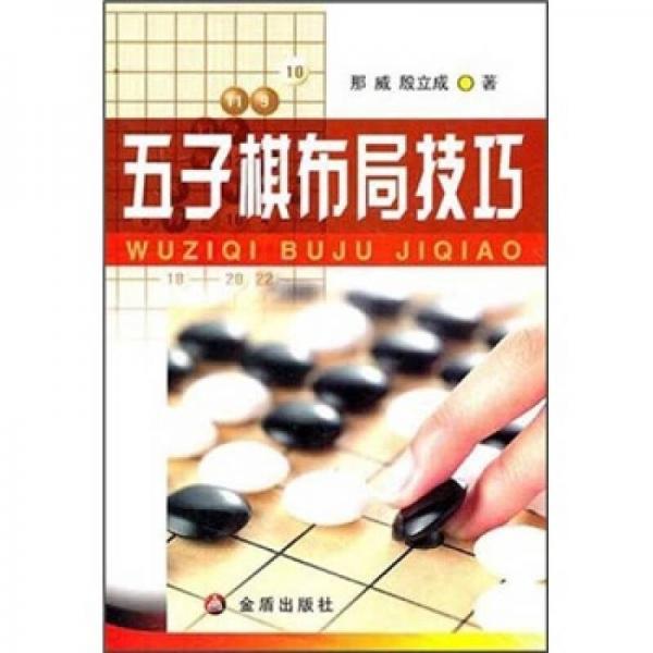 五子棋布局技巧