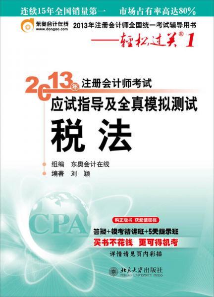 2013年注册会计师考试应试指导及全真模拟测试·轻松过关1·税法