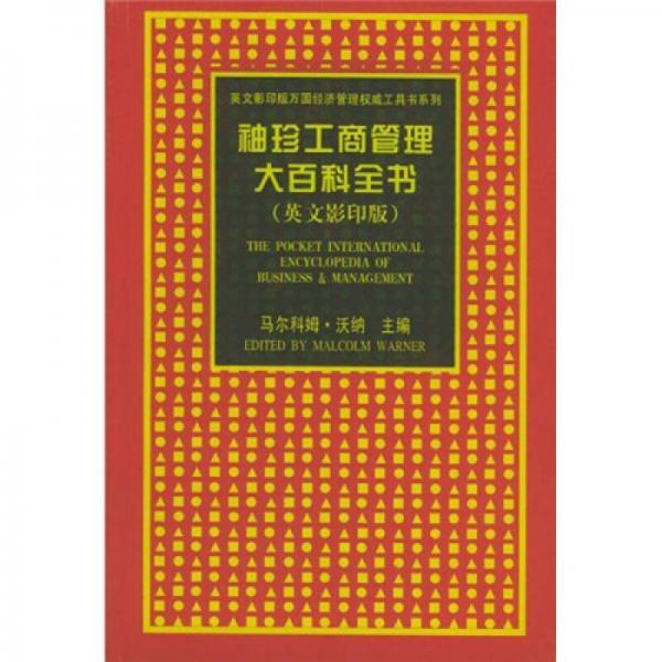 袖珍工商管理大百科全书(英文版)