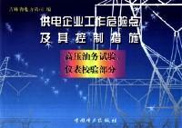 供电企业工作危险点及其控制措施 : 送电部分