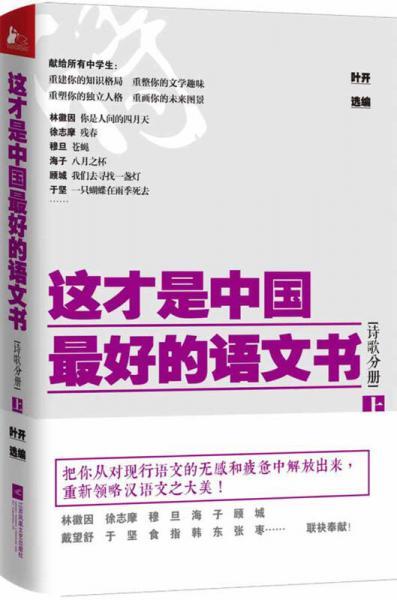 这才是中国最好的语文书•诗歌分册(上)