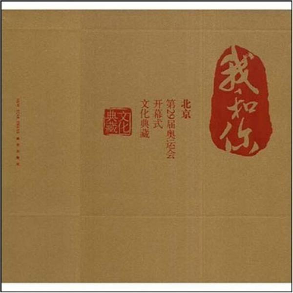 我和你:北京第29届奥运会开幕式文化典藏