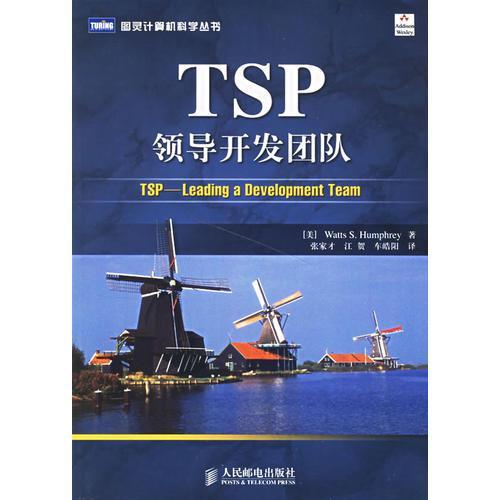 TSP领导开发团队
