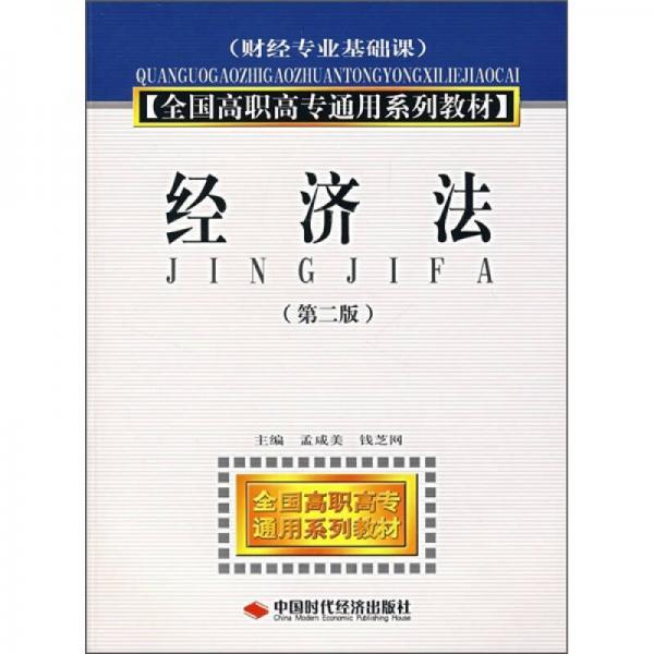 全国高职高专通用系列教材:经济法(第2版)