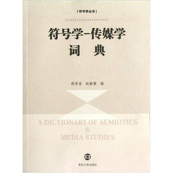 符号学-传媒学词典