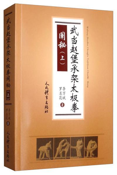 武当赵堡承架太极拳阐秘(上)