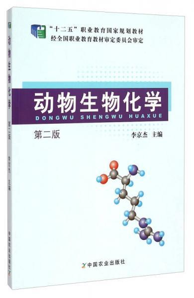 """动物生物化学(第二版)/""""十二五""""职业教育国家规划教材"""