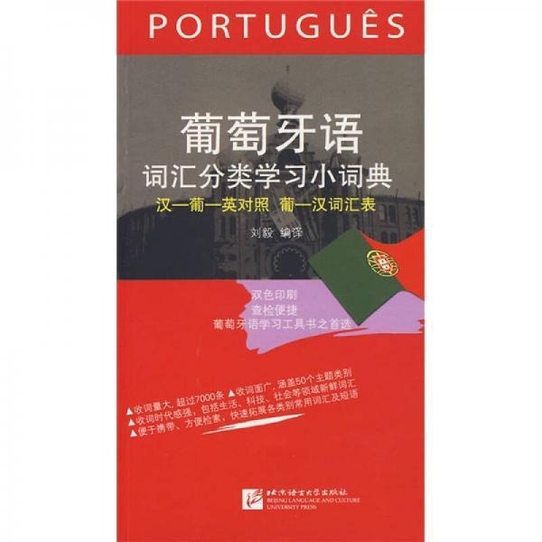葡萄牙语词汇分类学习小词典(汉葡英对照)