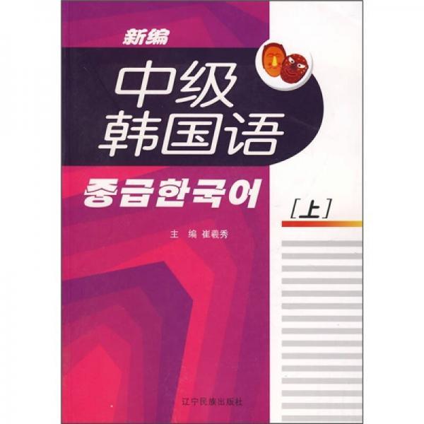 新编中级韩国语(上)
