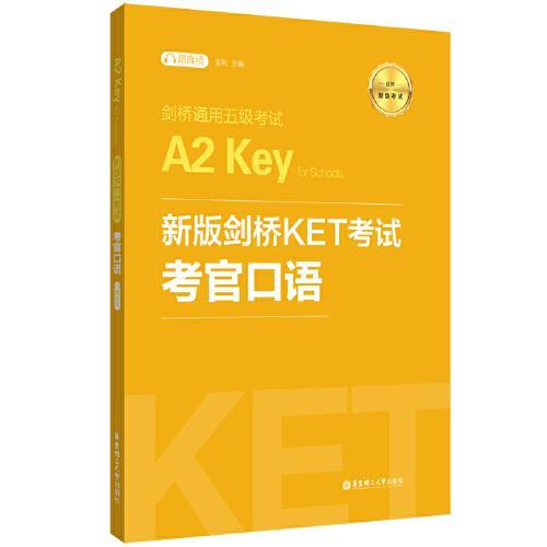 新版剑桥KET考试.考官口语.剑桥通用五级考试A2 Key for Schools(赠音频)