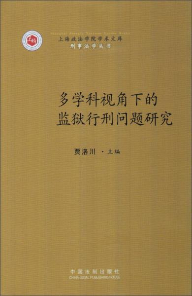 上海政法学院学术文库:多学科视角下的监狱行刑问题研究