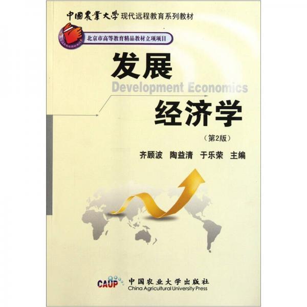 中国农业大学现代远程教育系列教材:发展经济学(第2版)