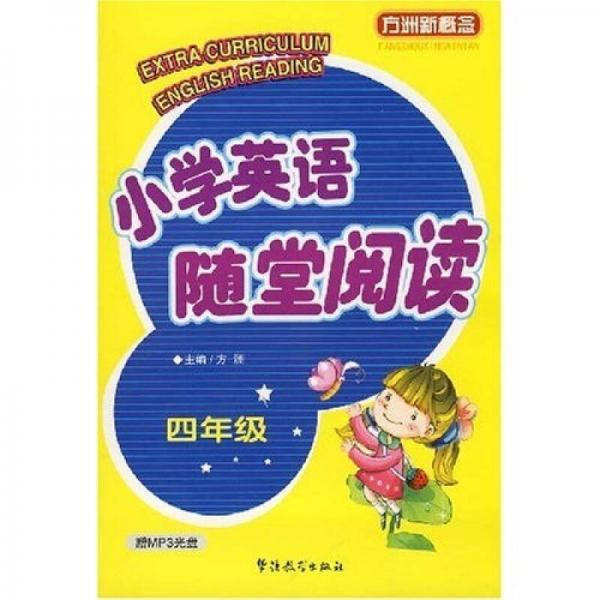 方洲新概念:小学英语随堂阅读(4年级)