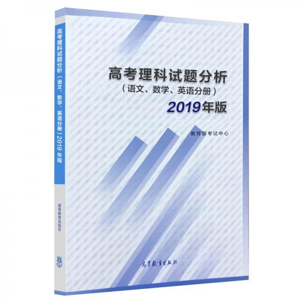 高考理科试题分析语文数学英语2019年版