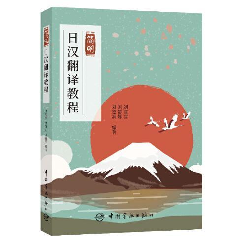 简明日汉翻译教程