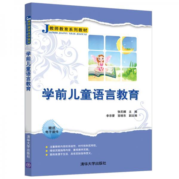 学前儿童语言教育/教师教育系列教材