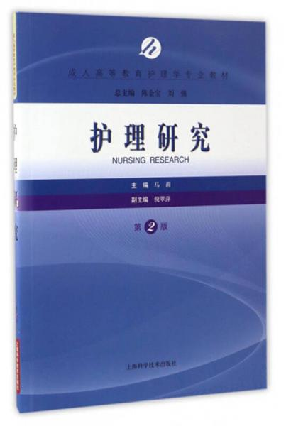 护理研究(第2版)/成人高等教育护理学专业教材
