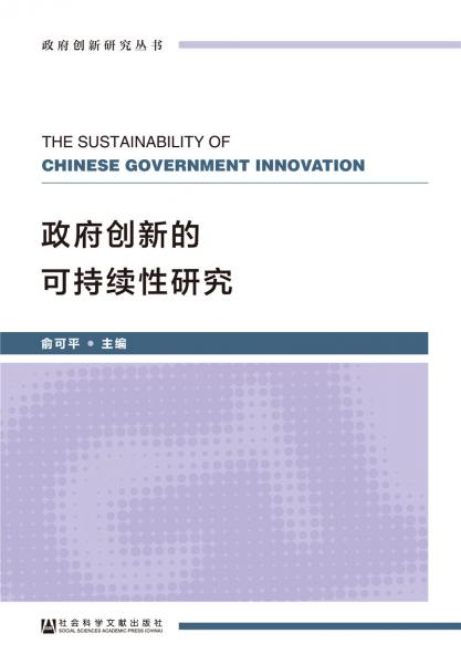 政府创新的可持续性研究/政府创新研究丛书