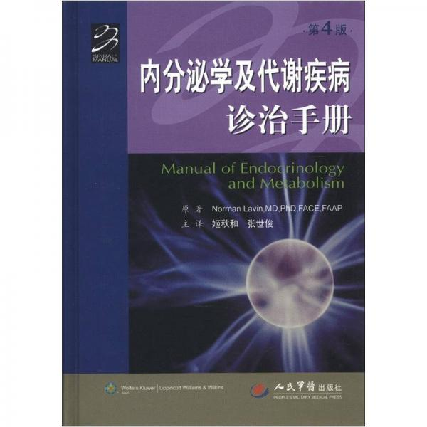 内分泌学及代谢疾病诊治手册(第4版)