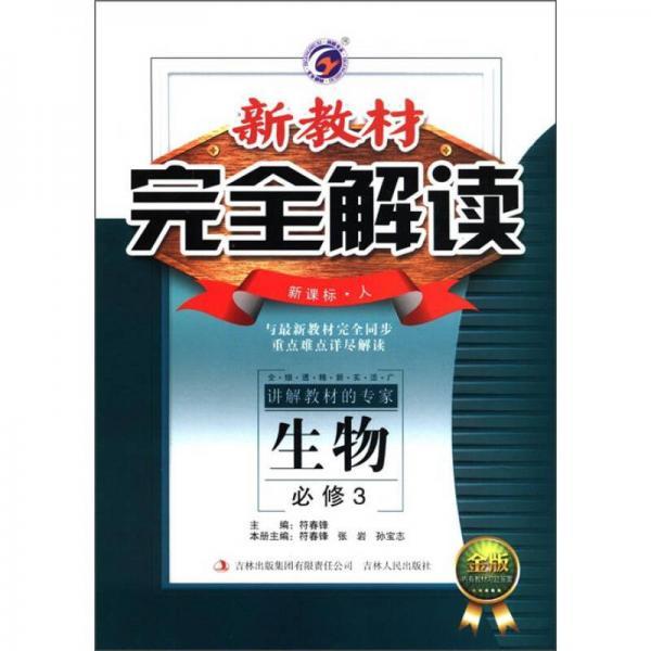 新教材完全解读:高中生物(必修3)(新课标·人)(金版)