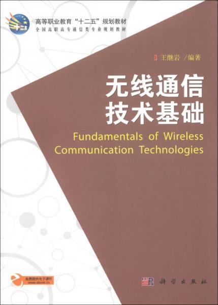 """高等职业教育""""十二五""""规划教材:无线通信技术基础"""