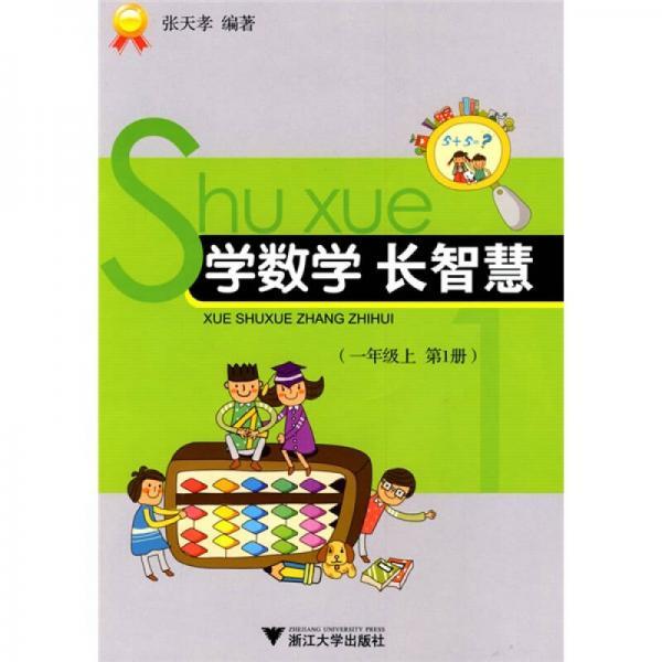 学数学长智慧(1年级上第1册)
