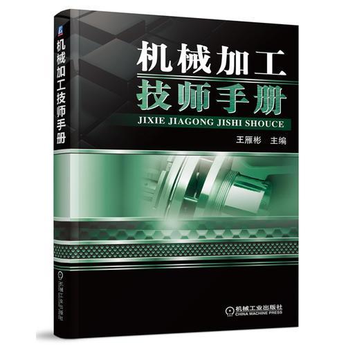 机械加工技师手册(依据国家有关职业标准中对机械加工技师的知识和技能要求编写)