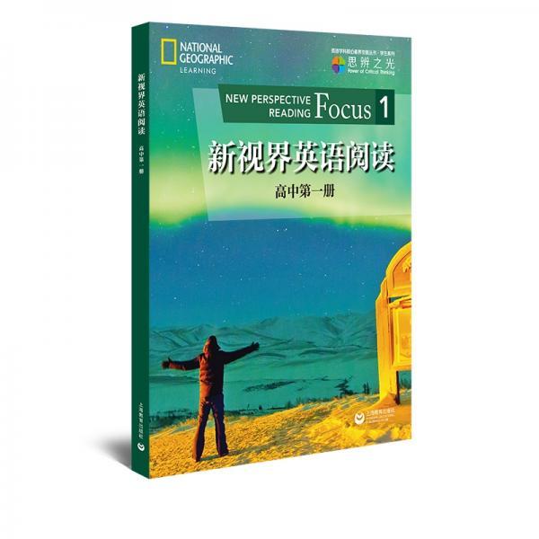 新视界英语阅读高中第一册