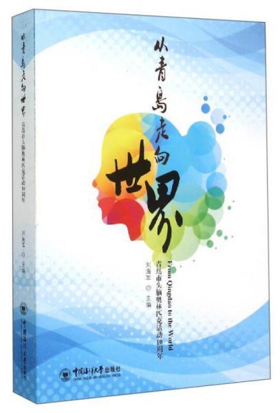 从青岛走向世界:青岛市头脑奥林匹克活动10周年