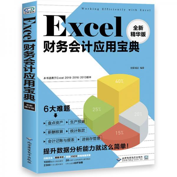 Excel财务会计应用宝典(全新精华版)