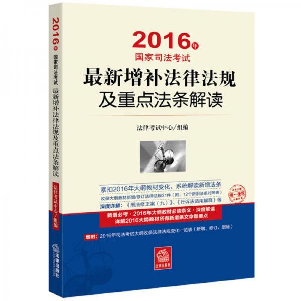 2016年国家司法考试最新增补法律法规及重点法条解读