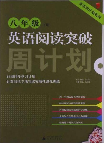 英语周计划系列:英语阅读突破周计划(八年级下册)
