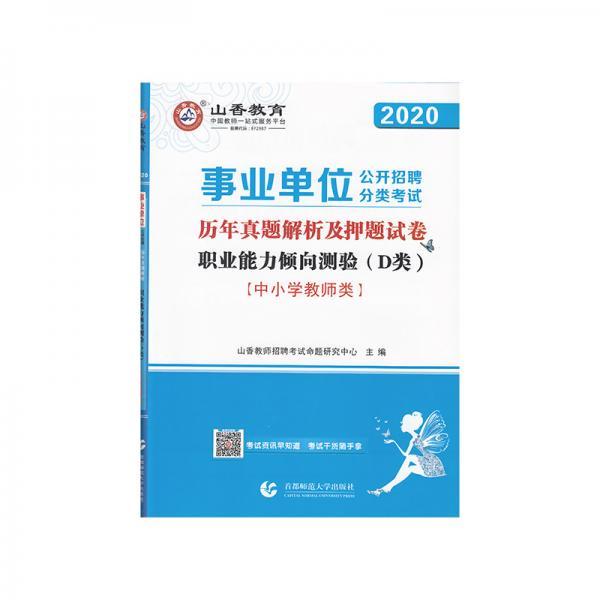山香2020职业能力倾向测验(D类)事业单位公开招聘历年真题解析及押题试卷中小学教师类