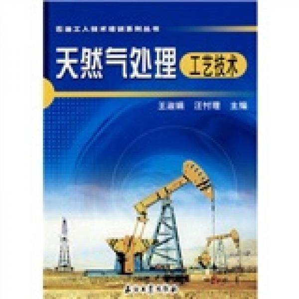 天然气处理工艺技术