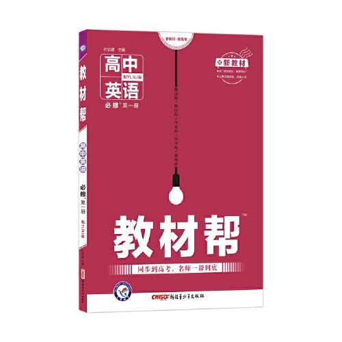 教材帮 必修 第一册 英语 YLNJ (译林牛津新教材)2021学年 高一上--天星教育