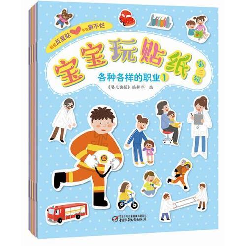 宝宝玩贴纸(第三辑)各种各样的职业 1、2、3、4(全4册)