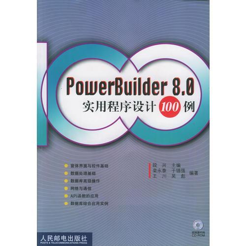PowerBuilder8.0实用程序设计100例