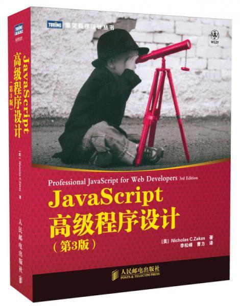 JavaScript高等法式榜样设计(第3版)