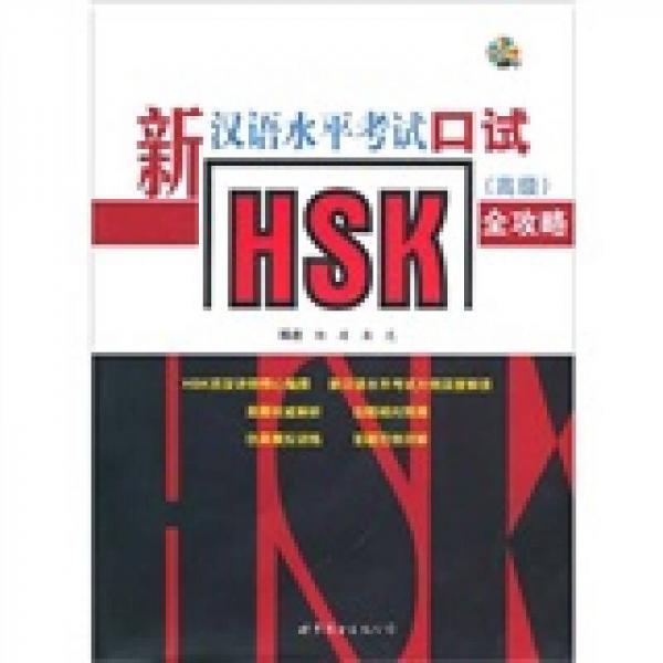新汉语水平考试HSK口试(高级)全攻略(含MP31张)