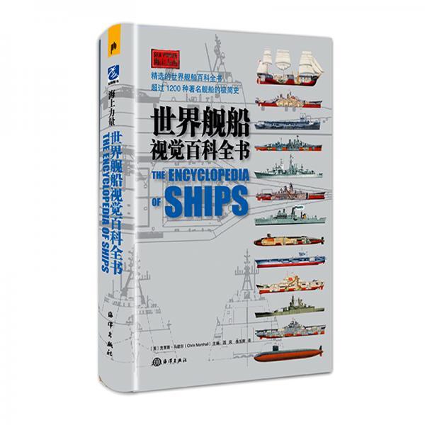 世界舰船视觉百科全书